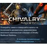 Chivalry: Medieval Warfare (STEAM ключ) | RU + CIS