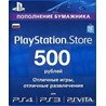 PLAYSTATION NETWORK (PSN) 500 РУБЛЕЙ RUS