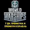 World of Warships 7 дней премиум + премиум корабль РФ