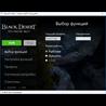 Black Desert Бот: Рыбалка + Изготовление (30 дней)