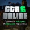Игровая валюта GTA V от 1 млрд + УРОВЕНЬ В ПОДАРОК