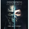 ?? DISHONORED 2 Россия Ключ ? STEAM KEY [RU/CIS]