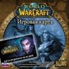 World of Warcraft: Карта оплаты игр.времени 60дней