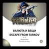 ?? Escape from Tarkov Валюта и вещи ??