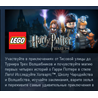 LEGO Harry Potter: Years 1-4 [STEAM KEY]