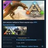 ARK: Scorched Earth - Expansion Pack STEAM KEY ЛИЦЕНЗИЯ