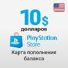 ?? Карта оплаты PSN 1000 рублей PlayStation Network RU