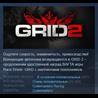 GRID 2 + 2 DLC  (Steam Key/Region Free/ROW/Global)
