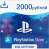 ?? Карта оплаты PSN 2000 рублей PlayStation Network RU