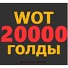 World of Tanks (WOT) 20000 Золото (Голда) - 20% скидка