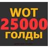 World of Tanks (WOT) 25000 Золото (Голда) - 20% скидка