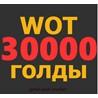 World of Tanks (WOT) 30000 Золото (Голда) Скидка