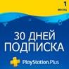 ? 30 дней | Подписка PlayStation Plus (PSN Plus) RUS