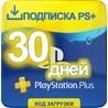 Подписка 30 дней | Playstation Plus PSN ПС+ ps+ 1 месяц