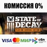 State of Decay: Year One Survival Edition(Steam RU+CIS)