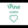 Vine - Лайки