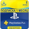 ??PLAYSTATION PLUS??30 ДНЕЙ (RU)