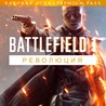 Battlefield 1 Revolution XBOX One ключ ?? Код ????