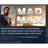 Mad Max STEAM KEY RU+CIS СТИМ КЛЮЧ ЛИЦЕНЗИЯ