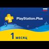 Подписка PS Plus 30 дней PlayStation Network Россия