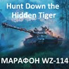 ? Марафон «Кристальная охота» на Kampfpanzer 07 RH WoT