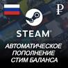 Моментальное пополнение Steam Wallet (Россия)