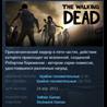 The Walking Dead Season 1 [Steam\RegionFree\Key]