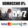 DayZ + Выбор Издания (Steam | RU) - ?? КАРТЫ 0%