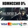 FINAL FANTASY XV + Выбор Издания (Steam   RU) ??0%