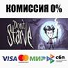 Don´t Starve (Steam | RU) - ?? КАРТЫ 0%