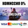 The Long Dark (Steam | RU) - ?? КАРТЫ 0%