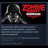 Zombie Army Trilogy  STEAM GIFT RU + CIS