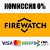 Firewatch (Steam | RU) - ?? КАРТЫ 0%