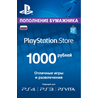 ? Карта оплаты PSN 1000 рублей PlayStation Network (RU)