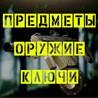 ???? Ключи, предметы, кейсы - Escape from Tarkov ????