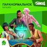 Sims 4: PARANORMAL Stuff DLC (Origin)