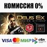 Deus Ex: Mankind Divided (Steam | RU) - ?? КАРТЫ 0%