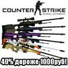 ?? Random AWP????|40% дороже 600 рублей|?? +опл. кртой