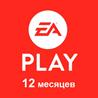 ?Ea Play Xbox 12 месяцев  (1/2/3 года) Все страны
