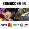 FINAL FANTASY XIV: Endwalker + Выбор (Steam RU) ??0%