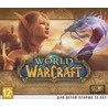 WOW - BATTLECHEST 30 дней Warcraft (Русская версия)