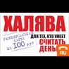 Карта оплаты Халява 100 руб.
