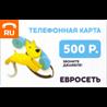 Карта оплаты Евросеть 500 руб.