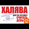 Карта оплаты Халява 500 руб.