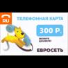 Карта оплаты Евросеть 300 руб.